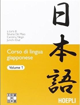 Corso di lingua giapponese primo volume